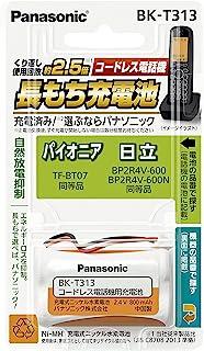 パナソニック 充電式ニッケル水素電池(コードレス電話) BK-T313