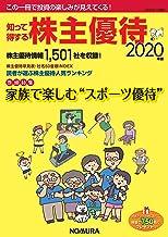 表紙: 知って得する株主優待 2020年版 | 知って得する株主優待編集部