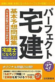 平成27年版 パーフェクト宅建 基本予想問題集 (パーフェクト宅建シリーズ)