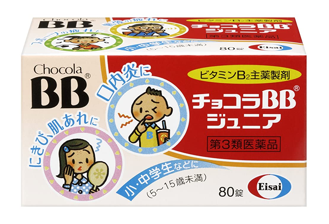 樹皮イベント記事【第3類医薬品】チョコラBBジュニア 80錠