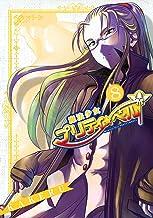 表紙: 魔法少女プリティ☆ベル 8巻 (コミックブレイド)   KAKERU