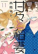 甘々と稲妻(11) (アフタヌーンコミックス)