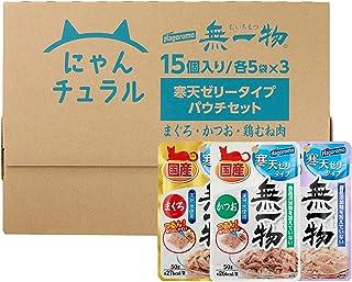 [Amazon限定ブランド] にゃんチュラル キャットフード (国産) 無一物パウチ寒天バラエティ まぐろ・かつお・鶏むね肉 15個入(3種類×各5個) (ケース販売)