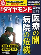 表紙: 週刊ダイヤモンド 2020年9/5号 [雑誌] | 週刊ダイヤモンド編集部
