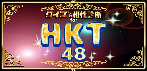 『48fanクイズ&相性診断 for 【HKT48】』の10枚目の画像
