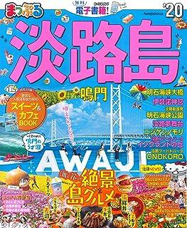 まっぷる 淡路島 鳴門'20 (マップルマガジン 関西 10)