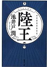 表紙: 陸王 (集英社文庫) | 池井戸潤