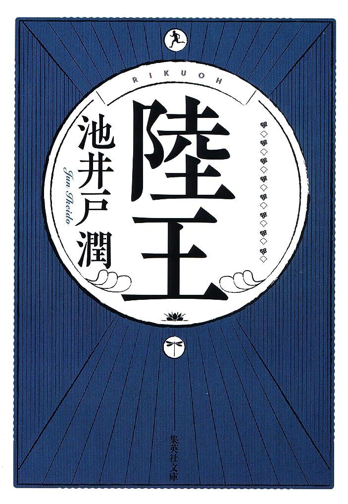 メッセンジャー一般化するパッチ陸王 (集英社文庫)