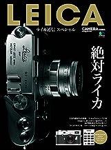 表紙: ライカ通信 スペシャル[雑誌] | カメラ編集部