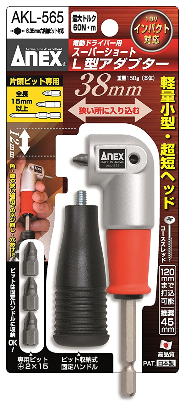 最大団結する症候群アネックス(ANEX) スーパーショート L型アダプター AKL-565