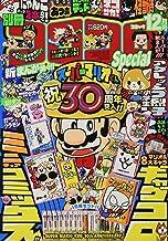 別冊コロコロコミック 2020年 12 月号 [雑誌]