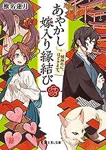 表紙: あやかし嫁入り縁結び 二 姫神の心、ほどきます。 (富士見L文庫) | ソノムラ