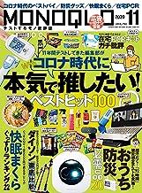 表紙: MONOQLO (モノクロ) 2020年 11月号 [雑誌]   晋遊舎