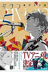 ギヴン(5) (ディアプラス・コミックス) Kindle版