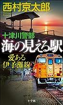表紙: 十津川警部 海の見える駅――愛ある伊予灘線 | 西村京太郎