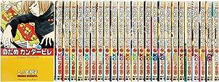 のだめカンタービレ全25巻 完結セット (講談社コミックスキス)
