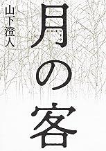 表紙: 月の客 (集英社文芸単行本) | 山下澄人