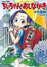 表紙: ちぃちゃんのおしながき (16) (バンブーコミックス 4コマセレクション) | 大井昌和