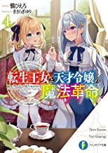 転生王女と天才令嬢の魔法革命4 (富士見ファンタジア文庫)