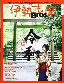 伊勢志摩Bros.〜令和に行きたい、最新の伊勢志摩観光&カルチャーが盛りだくさん! 〜 (TOKYO NEWS MOOK)