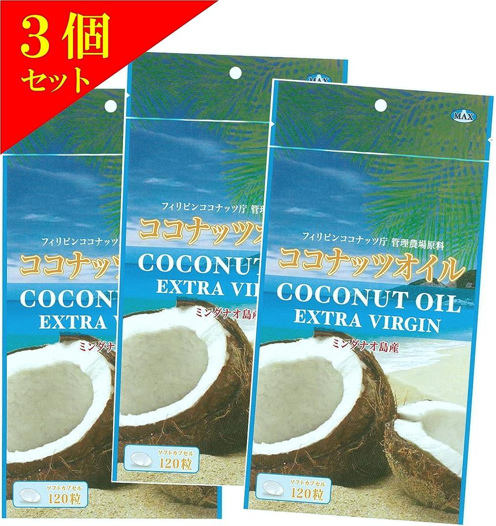 呼びかける力強い作物(3個)マックス ココナッツオイル エキストラバージン120粒×3個セット(4580099683125)