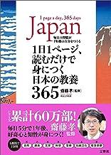 表紙: 1日1ページ、読むだけで身につく日本の教養365 | 齋藤孝