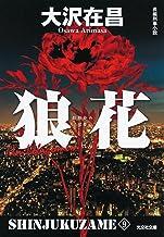 表紙: 狼花 新宿鮫9~新装版~ (光文社文庫) | 大沢 在昌