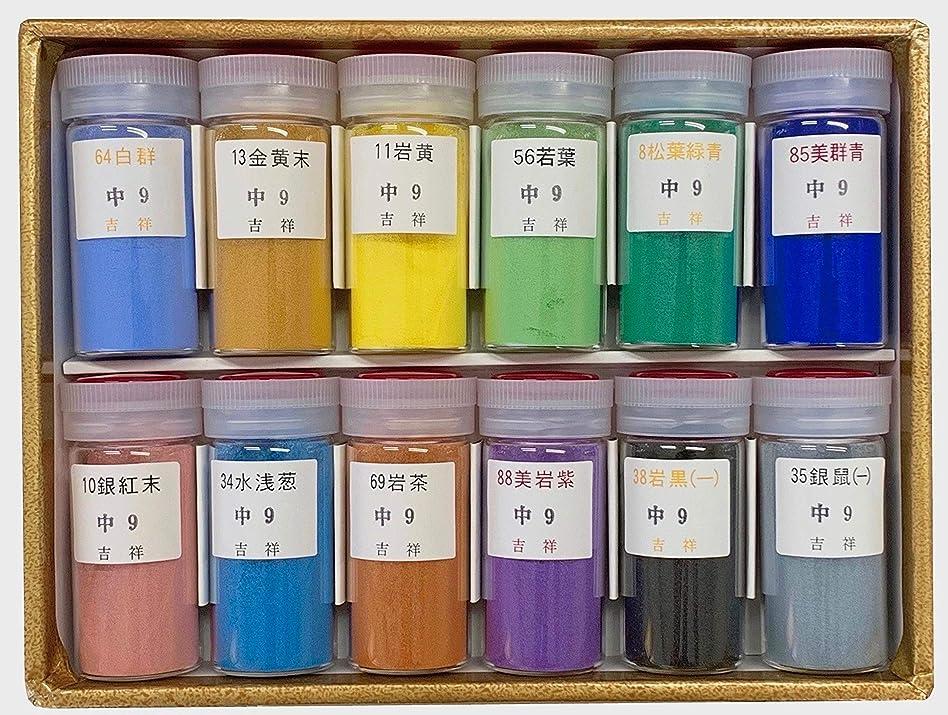 アミューズメント子犬ハント吉祥 日本画用絵具 岩絵具 12色セット