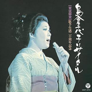 歌手生活20周年記念 島倉千代子リサイタル