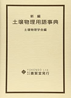 新編 土壌物理用語事典