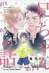 兄ちゃんの話 (HertZ&CRAFT) Kindle版