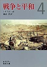 表紙: 戦争と平和 (四) (岩波文庫) | トルストイ
