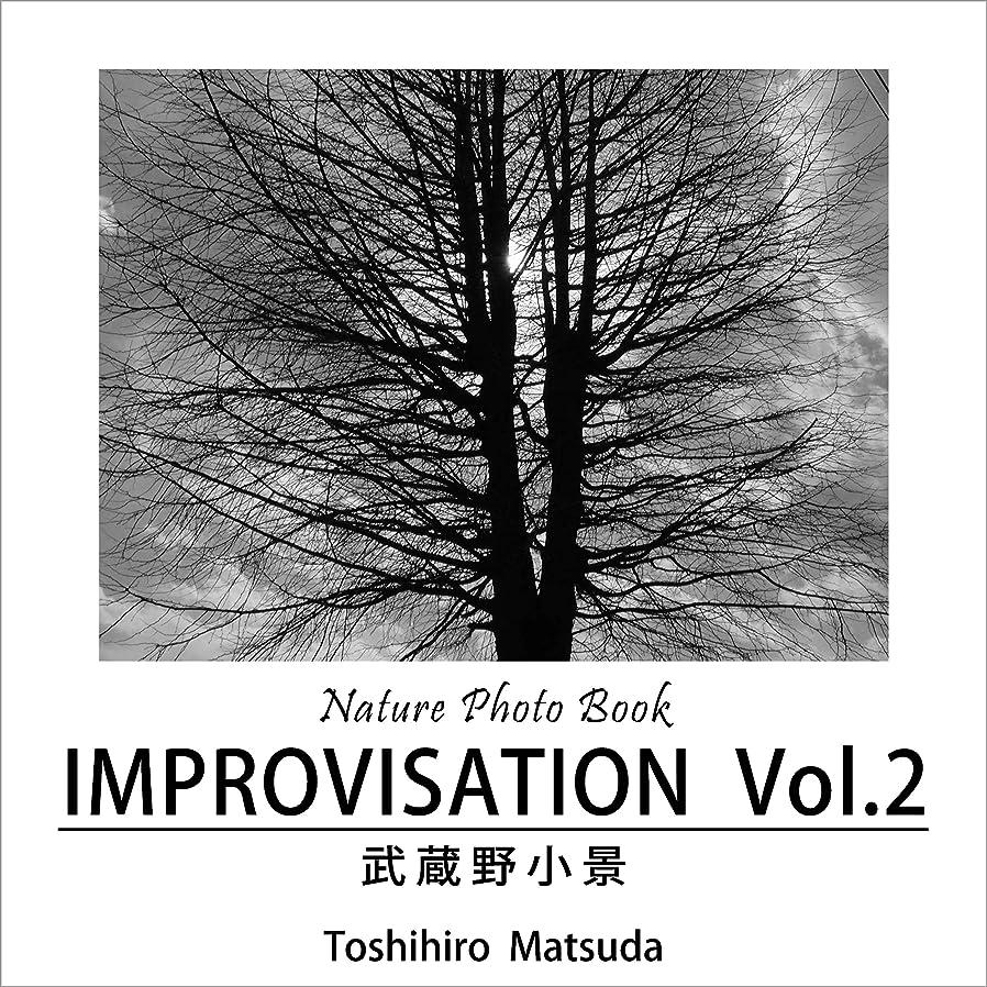 宗教的な長椅子書き込みIMPROVISATION Vol.2  - 武蔵野小景 -: Nature Photo Book