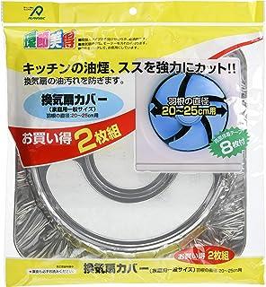 アルファミック 換気扇カバー 羽根20~25cm用 一般サイズ シルバー 約幅32×高さ32cm 油汚れを防ぐ お掃除ラクラク 2枚入