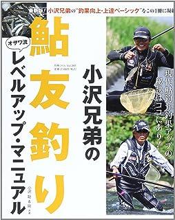 小沢兄弟の鮎友釣りレベルアップ・マニュアル―最新版 (別冊つり人 Vol. 347)