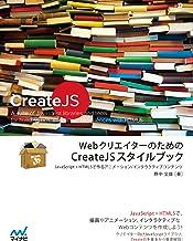 表紙: WebクリエイターのためのCreateJSスタイルブック:JavaScript+HTML5で作るアニメーション/インタラクティブコンテンツ   野中 文雄