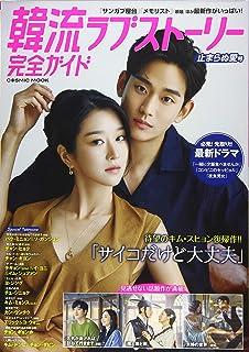 韓流ラブストーリー完全ガイド 止まらぬ愛号 (COSMIC MOOK)