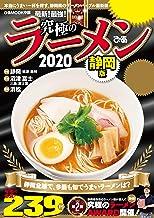 表紙: 究極のラーメン2020静岡版 | ぴあMOOK中部編集部