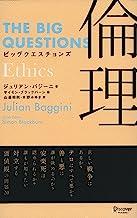 表紙: ビッグクエスチョンズ 倫理 | ジュリアン・バジーニ