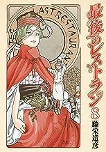 表紙: 最後のレストラン 8巻: バンチコミックス   藤栄道彦