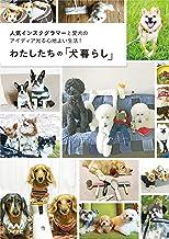 表紙: わたしたちの「犬暮らし」   わたしたちの編集部