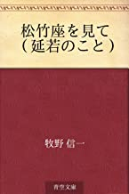 表紙: 松竹座を見て(延若のこと) | 牧野 信一