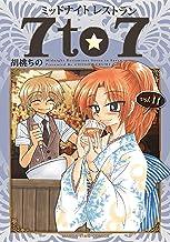 ミッドナイトレストラン 7to7 11巻 (まんがタイムコミックス)
