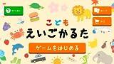 Immagine 1 gakken karuta word match