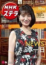 NHKウイークリーステラ 2020年 7/3号