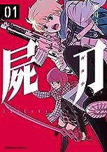 表紙: 屍刀 -シカバネガタナ- (1) (角川コミックス・エース) | 瀬川 はじめ