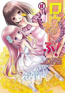 ロウきゅーぶ!(10) (電撃コミックス)