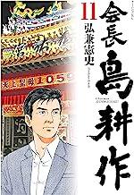 会長 島耕作(11) (モーニングコミックス)