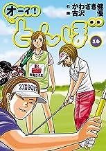 表紙: オーイ! とんぼ 第16巻 (ゴルフダイジェストコミックス)   かわさき健