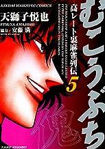 表紙: むこうぶち 高レート裏麻雀列伝 (5) (近代麻雀コミックス)   安藤満